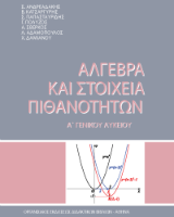 exof_algebra_a