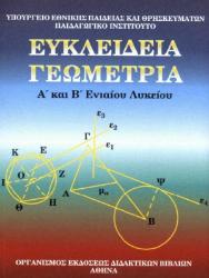 exof_geometry